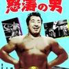 力道山物語 怒涛の男  1955年 日活