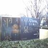 世田谷美術館 特別展「平泉」