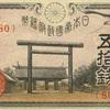 明治から第2次世界大戦の敗戦までの間に成立していた日本政府による国家宗教。