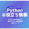 Pythonに資格はあるの?国内のPython認定試験をご紹介します。