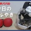 【空手】自宅トレーニング(中段カウンター) 子供の空手指導(空手・組手・コツ)