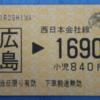 【営業規則系】 JR東西vs.東海。 選択乗車区間で途中下車前途無効の乗車券を使って一時出場できるのか。
