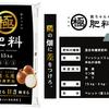 寅ちゃんの極肥料(葱・玉葱専用肥料)