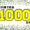 20代で貯金1,000万円を目指す3つのデメリット