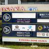 150304 京セラドーム オープン戦いってきました