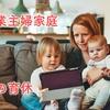 専業主婦家庭の夫も、育児休業は取れるという話