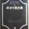 エドガー・A・ポー「ポー全集 4」(創元推理文庫)-1「黄金虫」「黒猫」ほか