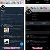 Twitter,「より黒い」ダークモード搭載へ〜大賛成! 全てのアプリ,OSがダークモードを搭載すべき〜
