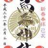 烏森神社(東京・新橋)の正月限定御朱印(平成31年)