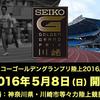 セイコーゴールデングランプリ陸上 2016川崎