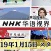 今日の中国81 ネット時代にNHK中国語での放送が必要か?