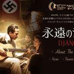 映画「永遠のジャンゴ」(ネタバレ)レダ・カテブの演奏シーンはすごい!
