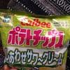 しあわせサワ〜クリ〜ム*ポテチ