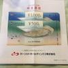 カーリット ホールディングス(4275)から優待が到着:UCギフトカード1500円分