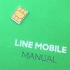 LINEモバイルの通信速度が相変わらず速いことを書きます