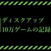 ディスクアップ10万ゲームの記録