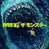 中国成分多めのサメ映画「MEG ザ・モンスター」