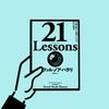 全人類必読とまでは言わないけど、読んだ人はきっと視野が広がる。 21 Lessons: 21世紀の人類のための21の思考 / ユヴァル・ノア・ハラリ