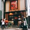 【讃岐麺処 か川】大須商店街にある老舗うどん屋|モチモチでコシのあるうどんが絶品