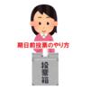 【保存版】期日前投票のやり方を徹底ガイド!