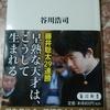 藤井聡太四段の強さについて,改めて知る 「中学生棋士」(谷川浩司)