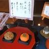 今週(10/12〜17)の季節の和菓子