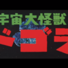 映画「宇宙大怪獣ドゴラ」(1964年 東宝)