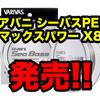 【VARIVAS】信頼のクオリティで支持され続けるハイエンドモデルPEライン「アバニ シーバスPE マックスパワー X8 ステルスグレー・ステータスゴールド」発売!