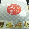 オリックスから株主優待のカタログギフトがキタ――(゚∀゚)――!!