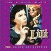 「リリー」人生という舞台の表と裏、純粋な少女が大人になって行くミュージカル映画