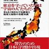 """「東京直下地震3年以内震度9 東京を守っていたのは""""宇宙の人""""たち"""
