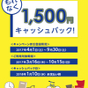 「支払い名人」新規登録・利用でもれなく1,500円!