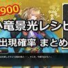 【刀剣乱舞】ALL900の小竜景光レシピの出現確率まとめ