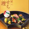 百貨店のおせち・正月食品カタログ①高島屋(2016/11/22)