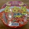 ヤマダイ「 名古屋台湾ラーメン 」クセになる再現度高めのカップ麺 (インスタント麺26個目)