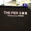 Marco Polo Clubの上級会員制度の改定
