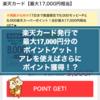 楽天カード発行で最大17,000円分のポイントゲット!アレを使えばさらにポイント獲得!