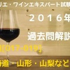 過去問解説 2016年 共通[017-019] 北海道・山形・山梨など