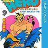柴田亜美『自由人HERO』その2