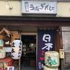 昼間から100種類の日本酒を楽しめる 日本酒うなぎだに