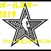 2019年NBAオールスターウィークエンドに開催される。コンテスト出場者決定。