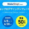 メイクショップがネットショップのデザインテンプレートを募集する「MakeShop Design Contest」を4/8(木)~6/30(水)に開催