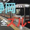 【18きっぷ】魔の静岡を楽々横断!「熱海〜豊橋直通列車」で座席の心配ナシ