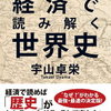 経済で読み解く世界史(読書感想文もどき)歴史を動かすのはやはり経済の形を取る人間の欲望