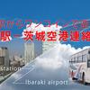 茨城空港を利用して、関西~淡路島~四国の旅に行ってきました!