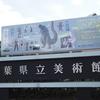 千葉県立美術館で投影システム「SORIS」によるIAのライブパフォーマンス再現を見てきた