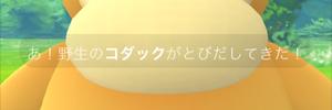 「ポケモンGO」 金銀ポケモンを早く投入して欲しいような・して欲しくないようなジレンマ