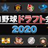 プロ野球ドラフト会議2020の結果 近畿大の佐藤輝明選手は阪神が交渉権