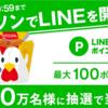 【ローソン×LINEキャンペーン(4月)】対象のローソン店内でLINEを開くとLINEポイントやローソンセレクト飲料引換券が当たる抽選が毎日開催中
