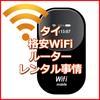 KKday タイ現地Wi-Fiルーターを日本から予約して格安で借りる方法 ~K-DAD タイで買い付け、ネット販売で約10年生計を立てている ひとり会社社長のお役立ち情報
